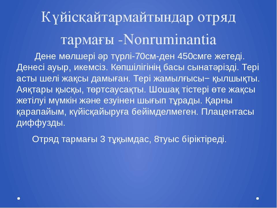 Күйісқайтармайтындар отряд тармағы -Nonruminantia Дене мөлшері әр түрлі-70см-...