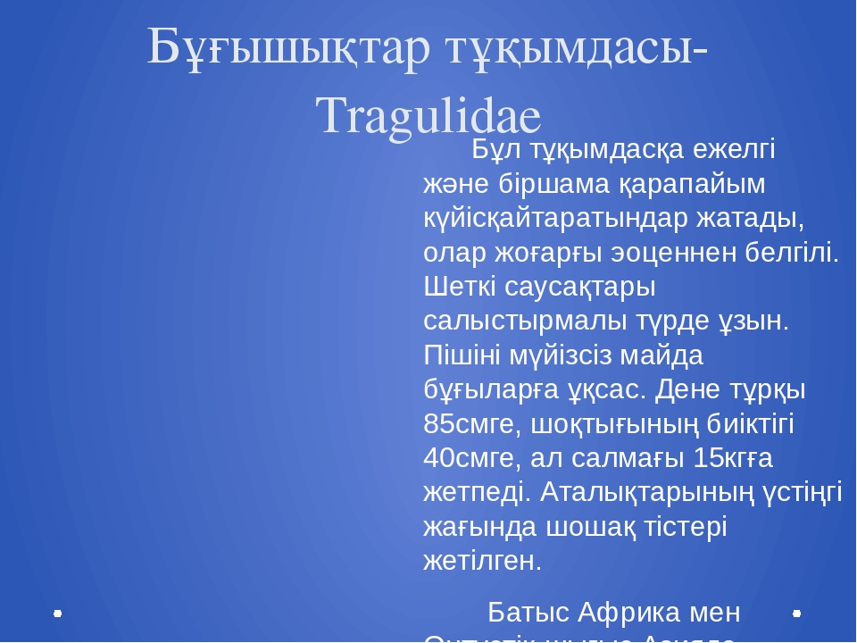 Бұғышықтар тұқымдасы-Tragulidae Бұл тұқымдасқа ежелгі және біршама қарапайым...