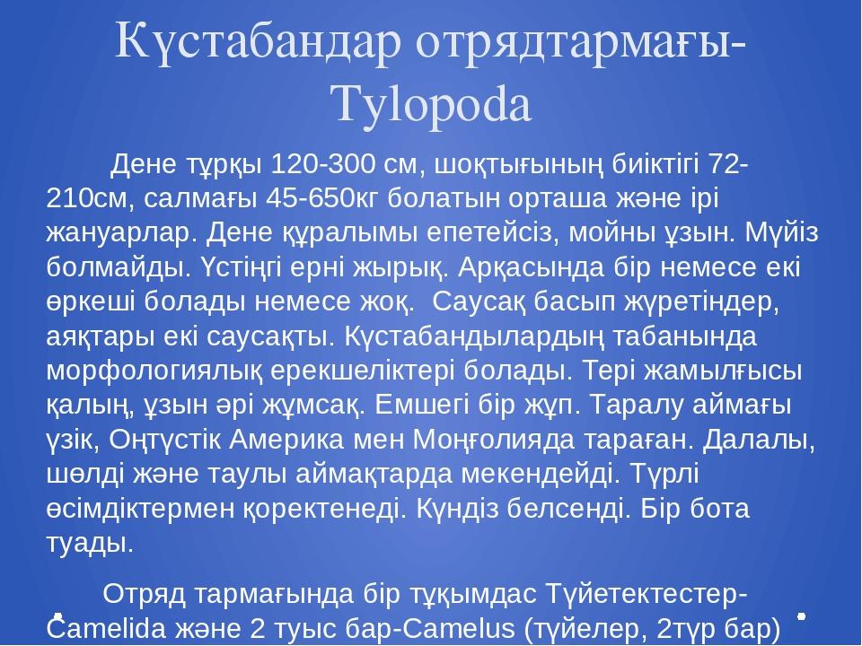 Күстабандар отрядтармағы- Tylopoda Дене тұрқы 120-300 см, шоқтығының биіктігі...