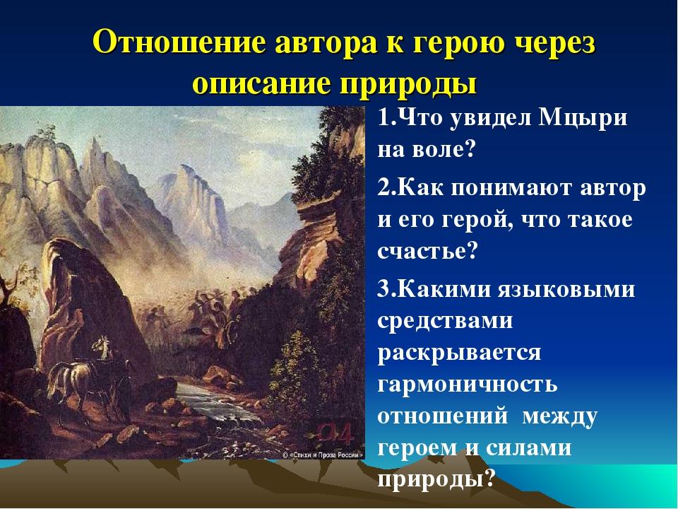 Отношение автора к герою через описание природы 1.Что увидел Мцыри на воле?...