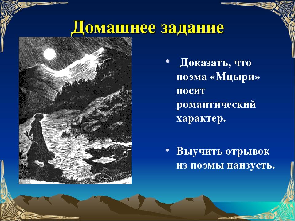 Домашнее задание Доказать, что поэма «Мцыри» носит романтический характер. В...
