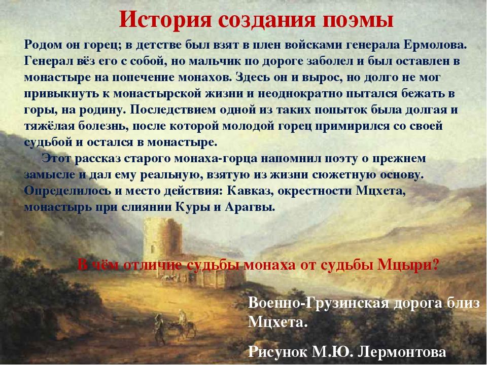 История создания поэмы Военно-Грузинская дорога близ Мцхета. Рисунок М.Ю. Лер...