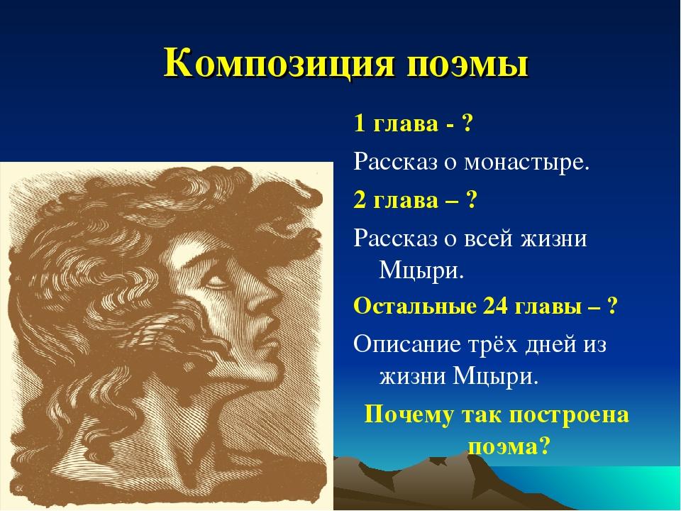 Композиция поэмы 1 глава - ? Рассказ о монастыре. 2 глава – ? Рассказ о всей...