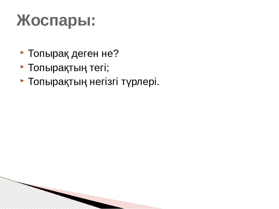 Топырақ деген не? Топырақтың тегі; Топырақтың негізгі түрлері. Жоспары: