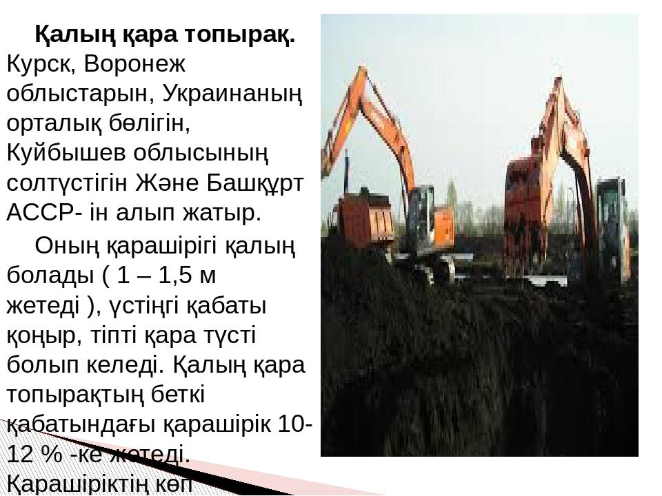 Қалың қара топырақ. Курск, Воронеж облыстарын, Украинаның орталық бөлігін, К...