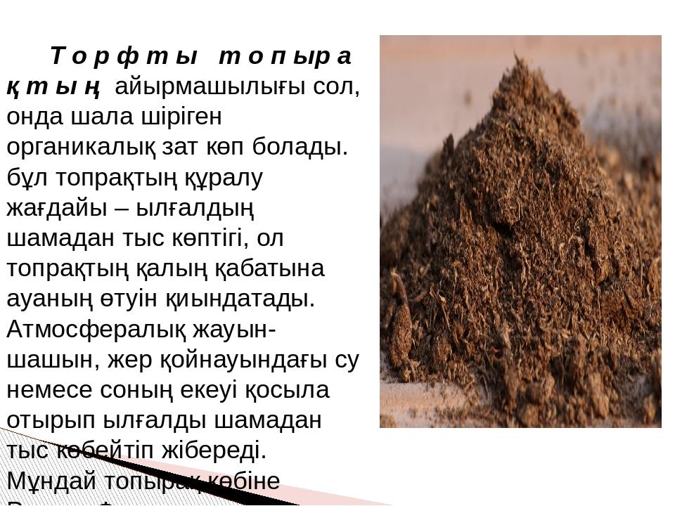 Т о р ф т ы т о п ыр а қ т ы ң айырмашылығы сол, онда шала шіріген органикал...