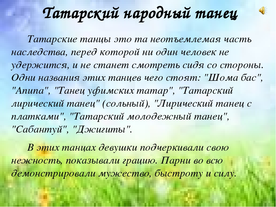 стихи татарский танец заложил вираж