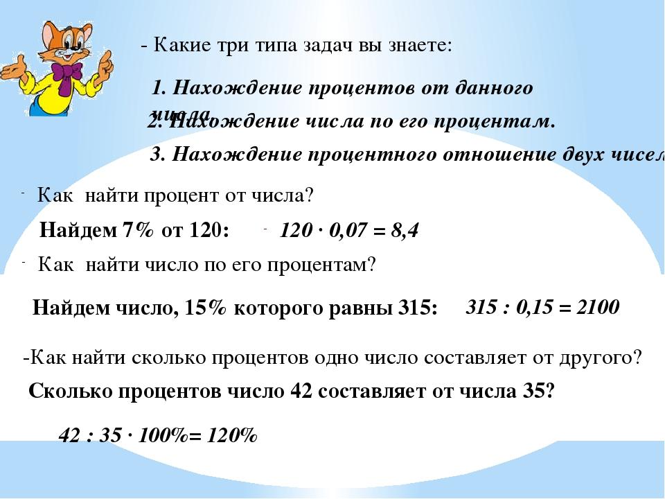 Задача на нахождение процента от числа с решением решение задач на выбор альтернатив