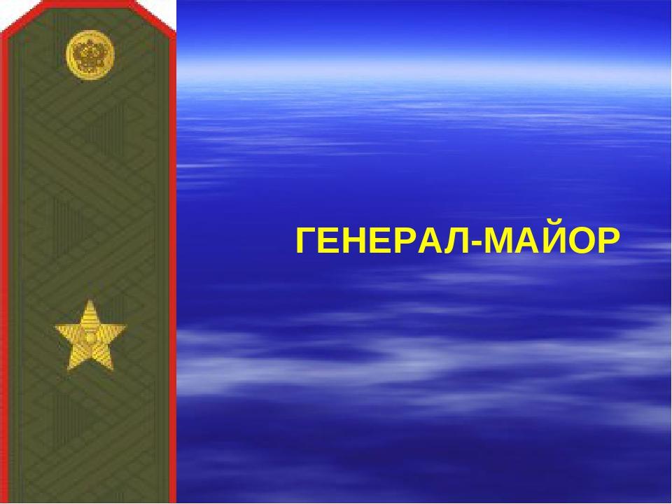 поздравление с присвоением генерал майор блистала сцене
