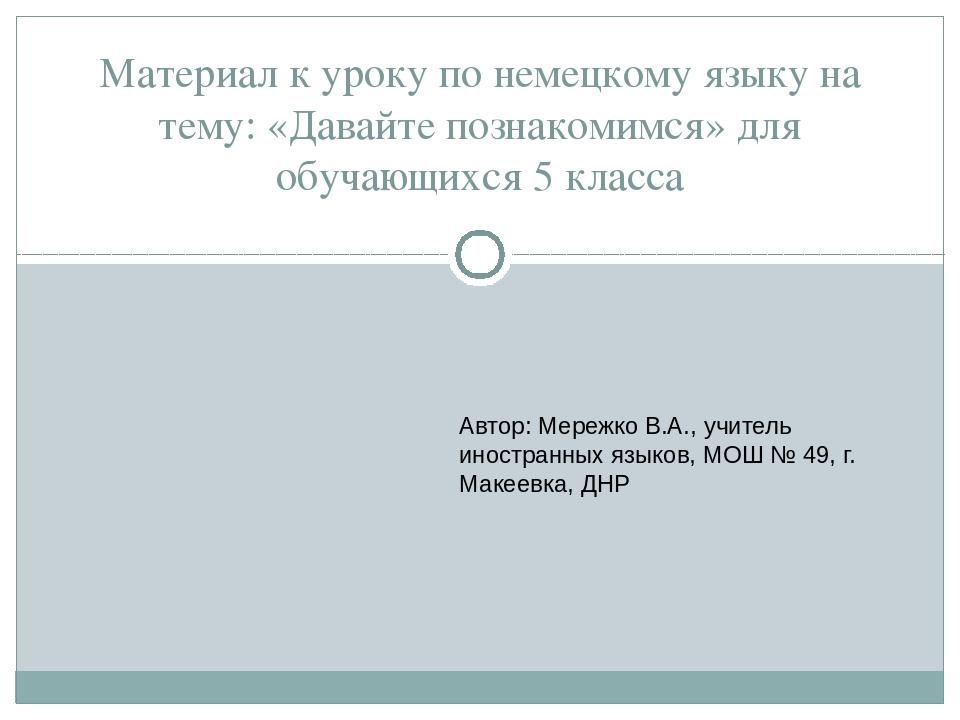 Автор: Мережко В.А., учитель иностранных языков, МОШ № 49, г. Макеевка, ДНР М...