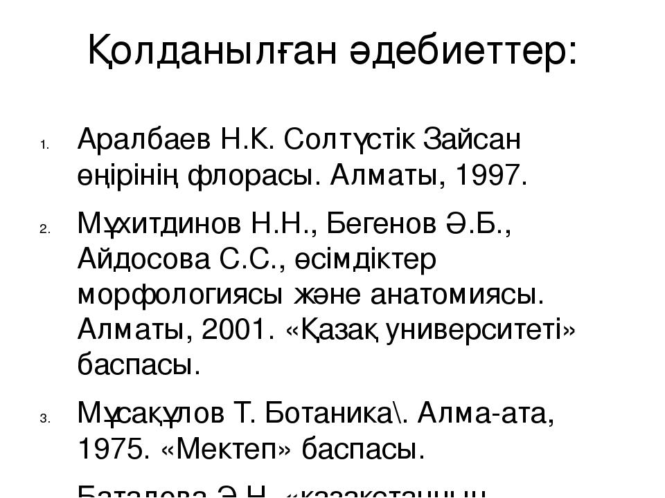 Қолданылған әдебиеттер: Аралбаев Н.К. Солтүстік Зайсан өңірінің флорасы. Алма...