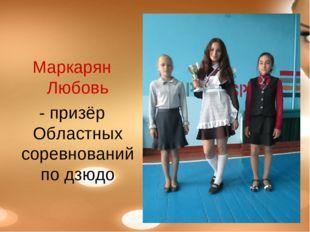 Маркарян Любовь - призёр Областных соревнований по дзюдо