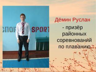 Дёмин Руслан - призёр районных соревнований по плаванию