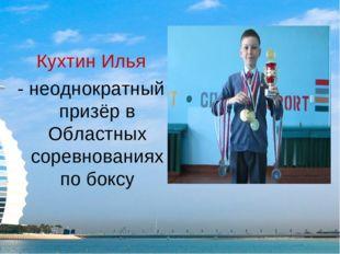 Кухтин Илья - неоднократный призёр в Областных соревнованиях по боксу