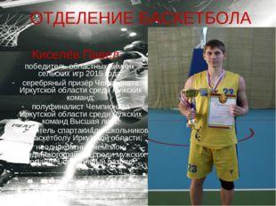 ОТДЕЛЕНИЕ БАСКЕТБОЛА Киселёв Павел - победитель областных зимних сельских игр