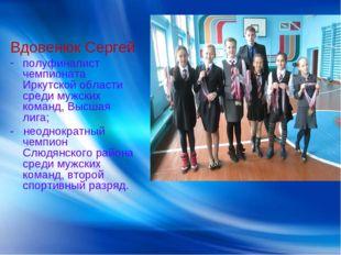 Вдовенюк Сергей полуфиналист чемпионата Иркутской области среди мужских коман