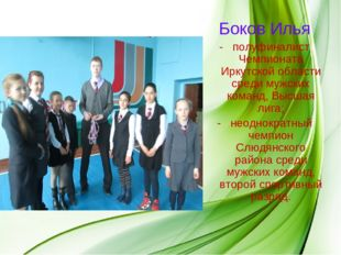 Боков Илья - полуфиналист Чемпионата Иркутской области среди мужских команд,