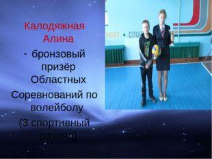 Калодяжная Алина бронзовый призёр Областных Соревнований по волейболу (3 спор