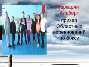 Маркарян Альберт - призер Областных соревнований по боксу