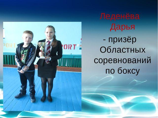 Леденёва Дарья - призёр Областных соревнований по боксу