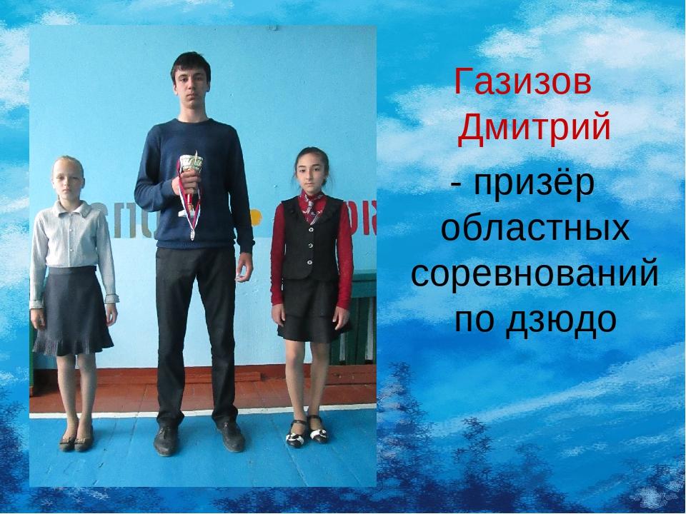 Газизов Дмитрий - призёр областных соревнований по дзюдо