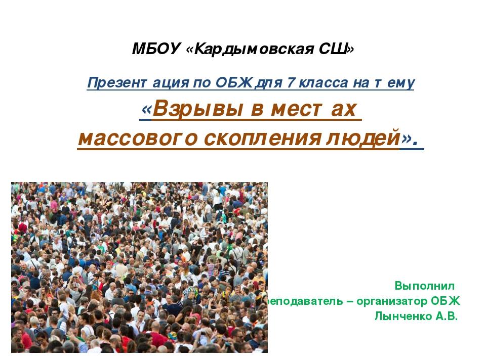 МБОУ «Кардымовская СШ» Презентация по ОБЖ для 7 класса на тему «Взрывы в мест...