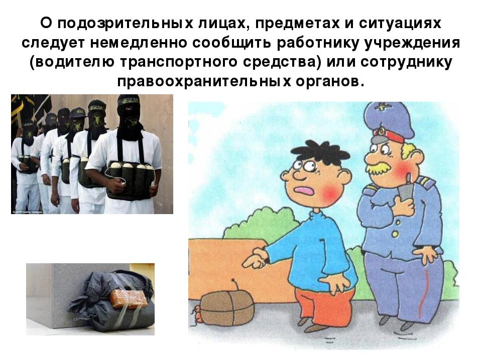О подозрительных лицах, предметах и ситуациях следует немедленно сообщить раб...