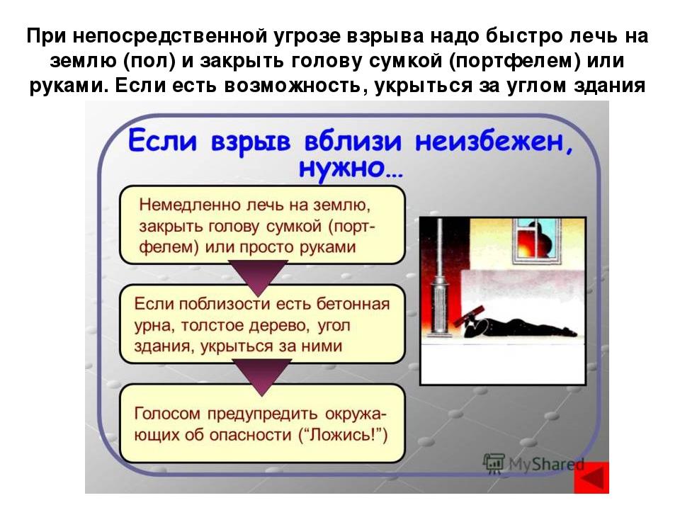 При непосредственной угрозе взрыва надо быстро лечь на землю (пол) и закрыть...