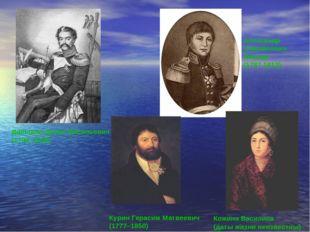 Кожина Василиса (даты жизни неизвестны) Александр Самойлович Фигнер (1787-181