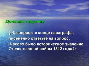 Домашнее задание: § 4, вопросы в конце параграфа, письменно ответьте на вопро