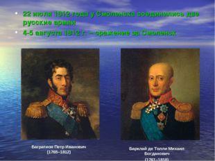 22 июля 1812 года у Смоленска соединились две русские армии 4-5 августа 1812