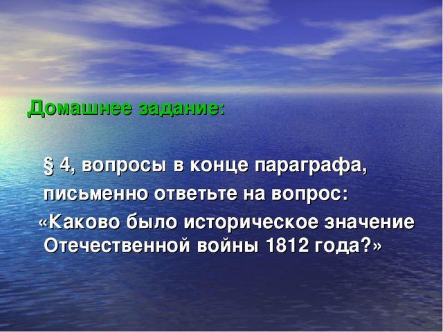 Домашнее задание: § 4, вопросы в конце параграфа, письменно ответьте на вопро...