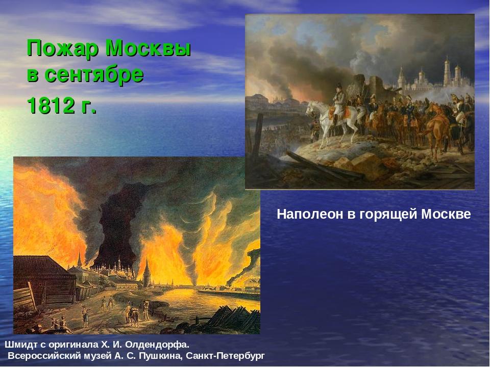 Пожар Москвы в сентябре 1812г. Шмидт с оригинала Х. И. Олдендорфа. Всероссий...