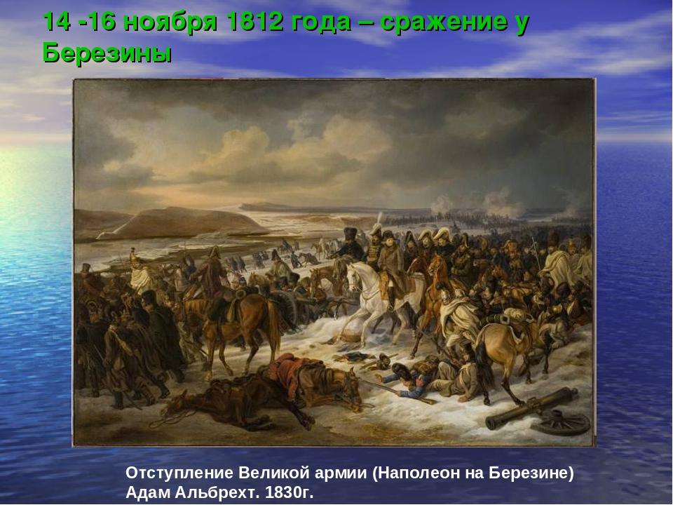 14 -16 ноября 1812 года – сражение у Березины Отступление Великой армии (Напо...