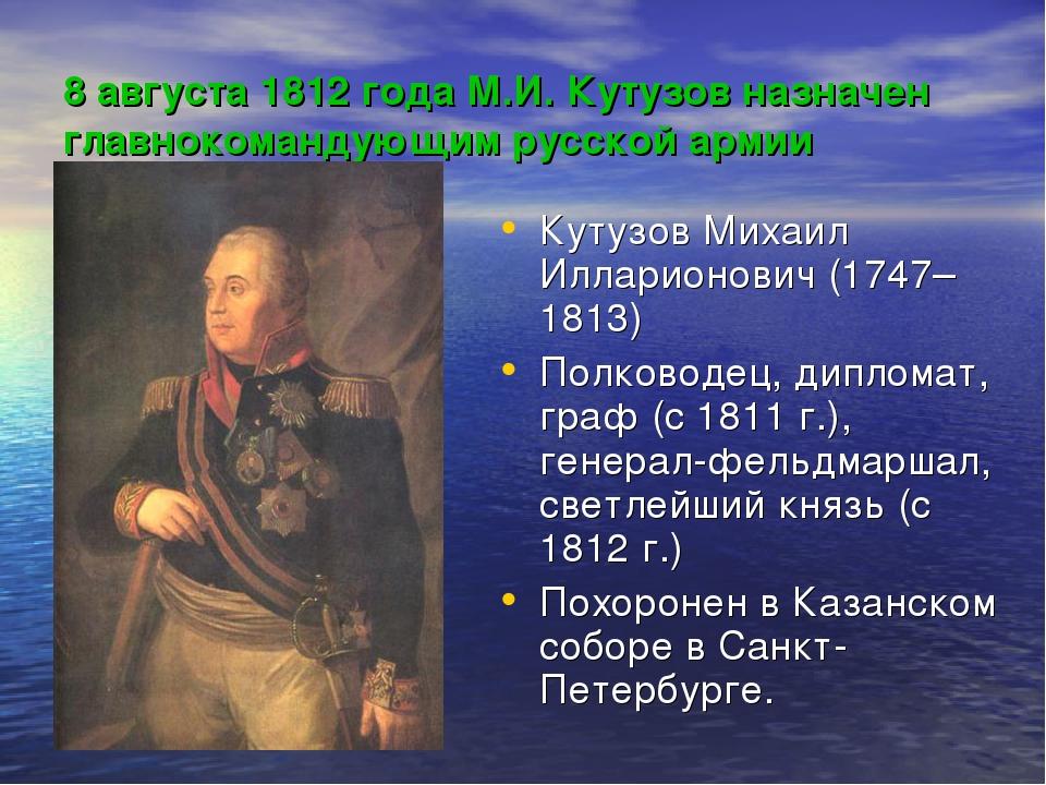 8 августа 1812 года М.И. Кутузов назначен главнокомандующим русской армии Кут...