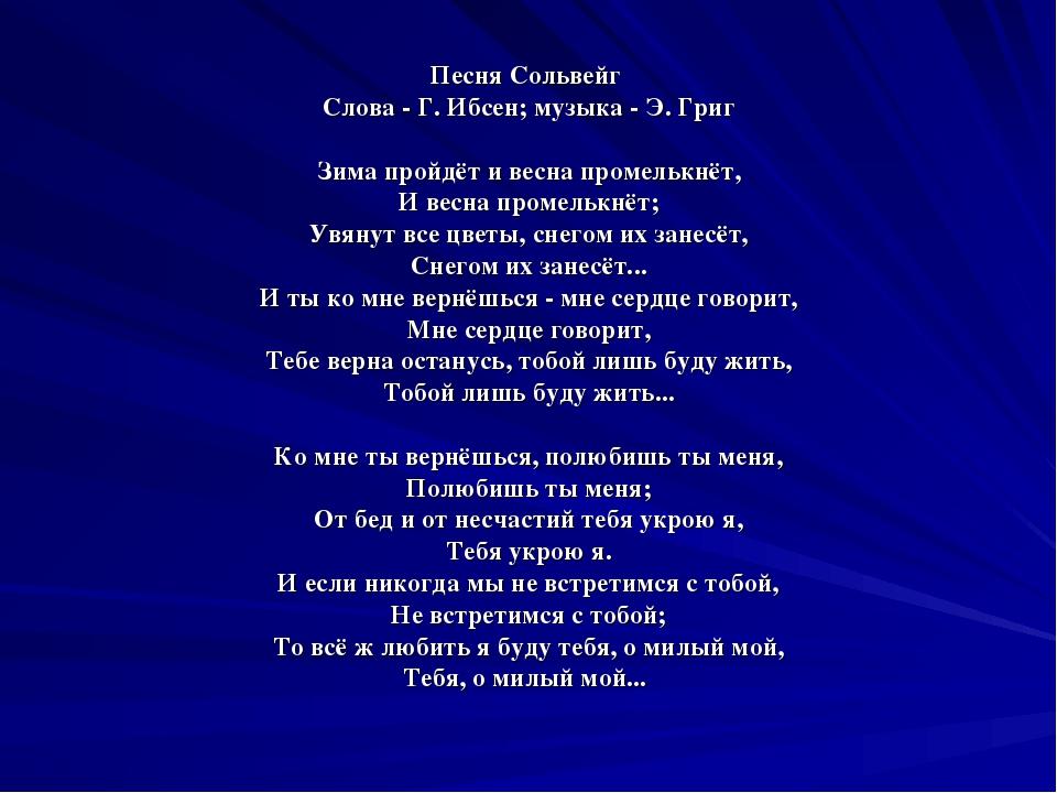 ГРИГ ПЕСНЯ СОЛЬВЕЙГ СКАЧАТЬ БЕСПЛАТНО