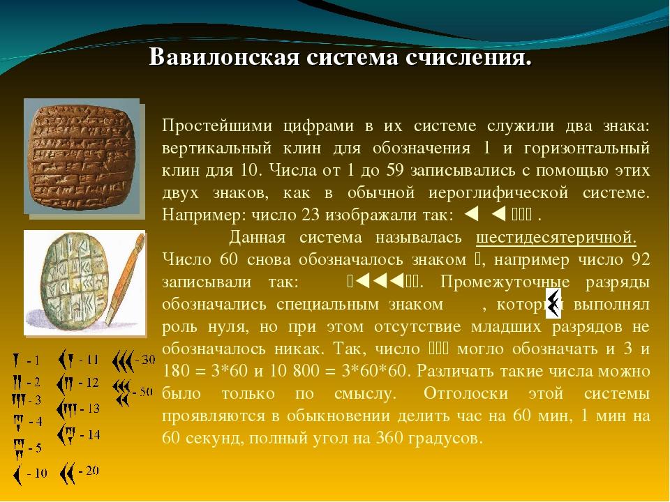 многих картинки вавилонской системы счисления ела золото