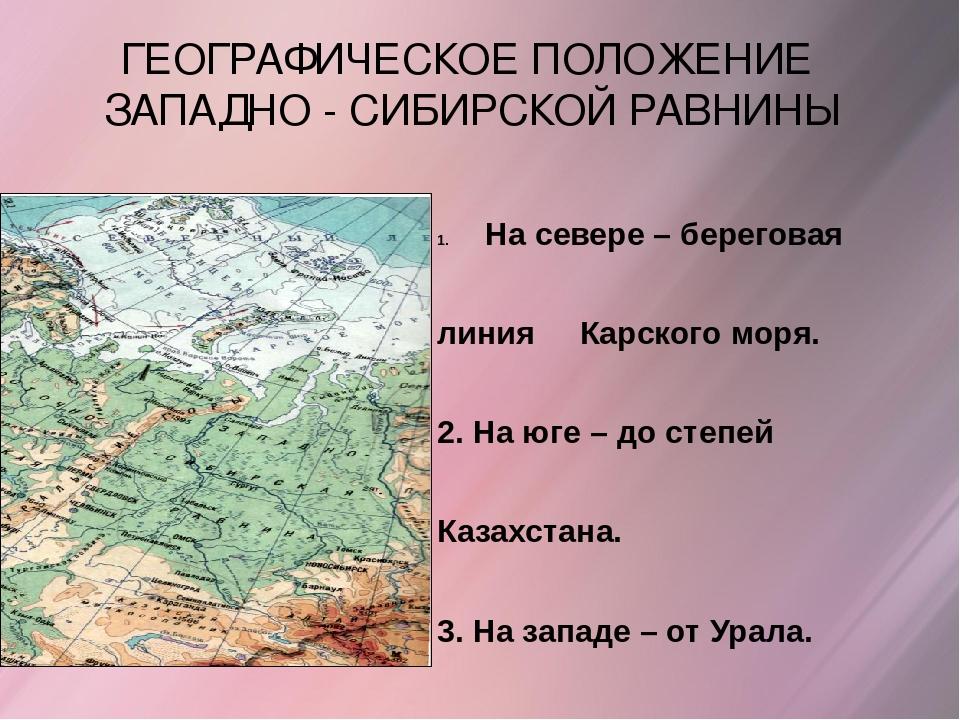 Реферат на тему западно сибирская равнина 9594