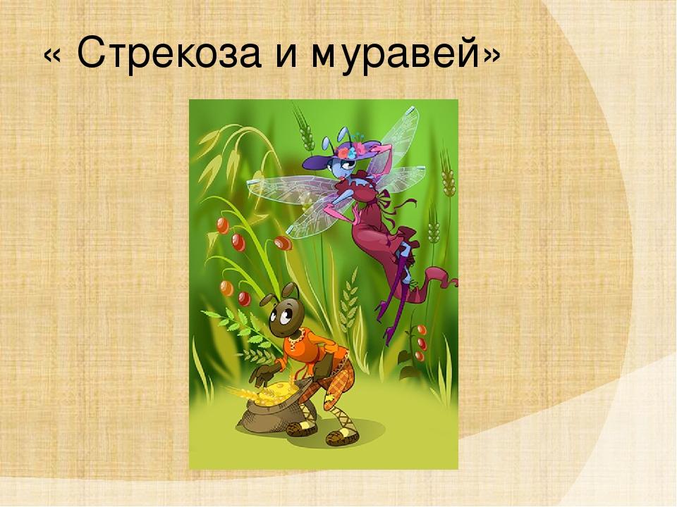 стрекоза и муравей расписаний свойства характера персонажей урок информатики гдз