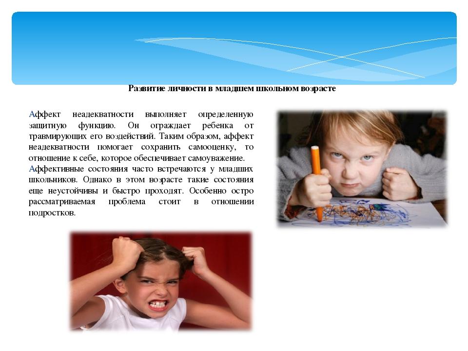 Развитие воли в младшем школьном возрасте шпаргалка