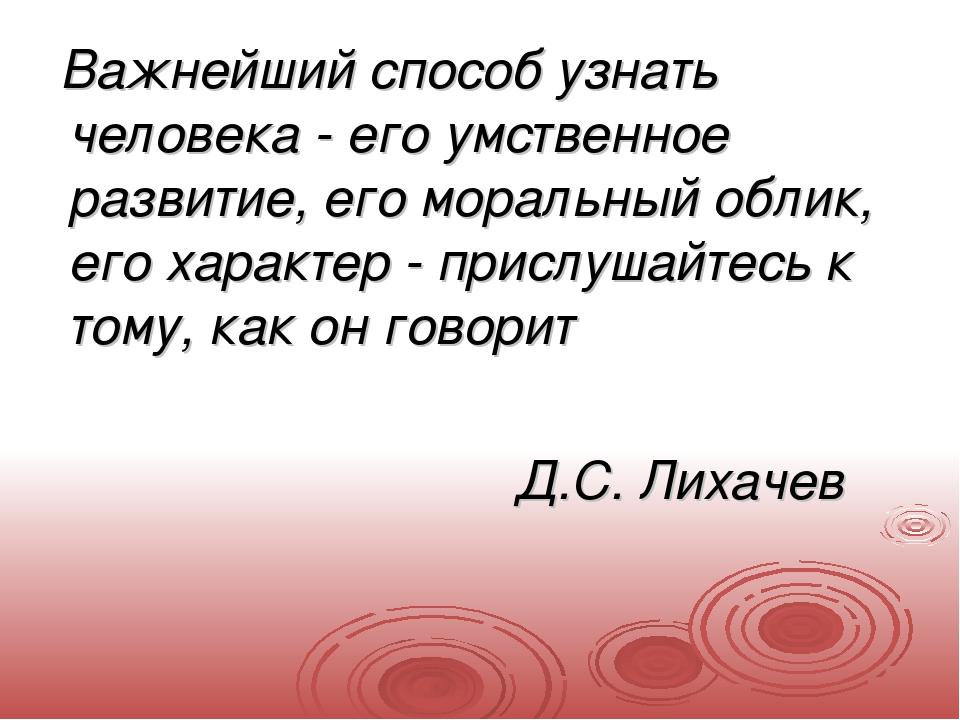 Важнейший способ узнать человека - его умственное развитие, его моральный об...