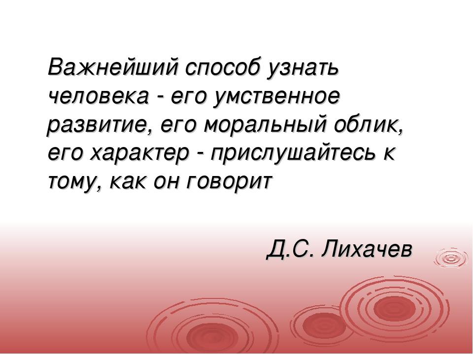 Важнейший способ узнать человека - его умственное развитие, его моральный о...