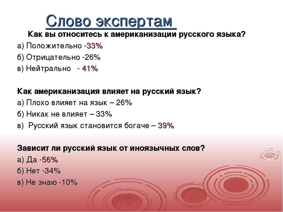 Cлово экспертам Как вы относитесь к американизации русского языка? а) Поло...