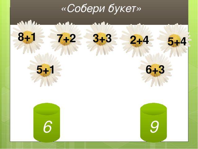 «Собери букет» 6 9 8+1 3+3 7+2 5+1 6+3 5+4 2+4