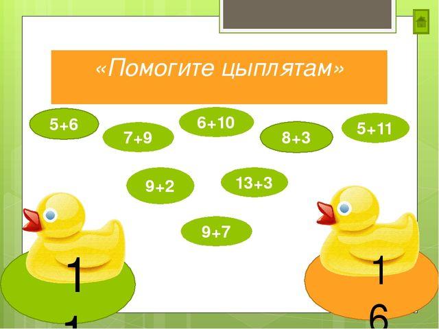 «Помогите цыплятам» 16 11 5+6 9+7 5+11 8+3 9+2 13+3 7+9 6+10