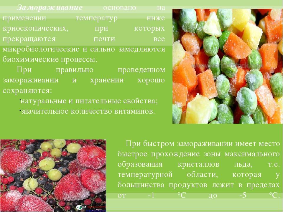 Замораживание плодов и овощей реферат 10000