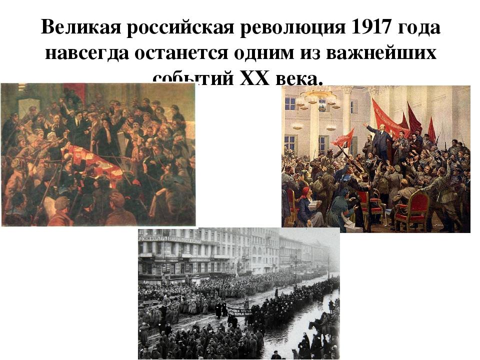 великая российская революция очень нравится работать