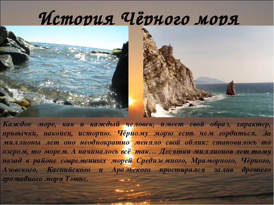 Какое черное море фото описание