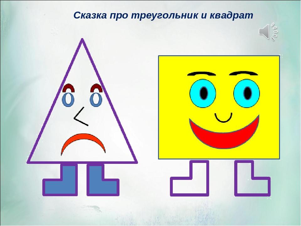 мастера картинки треугольника и квадрата превращение опыт работы