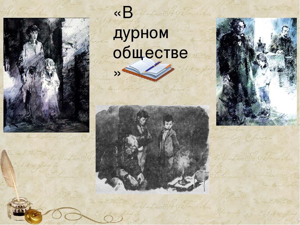 ПРЕЗЕНТАЦИЯ КОРОЛЕНКО В ДУРНОМ ОБЩЕСТВЕ 5 КЛАСС СКАЧАТЬ БЕСПЛАТНО
